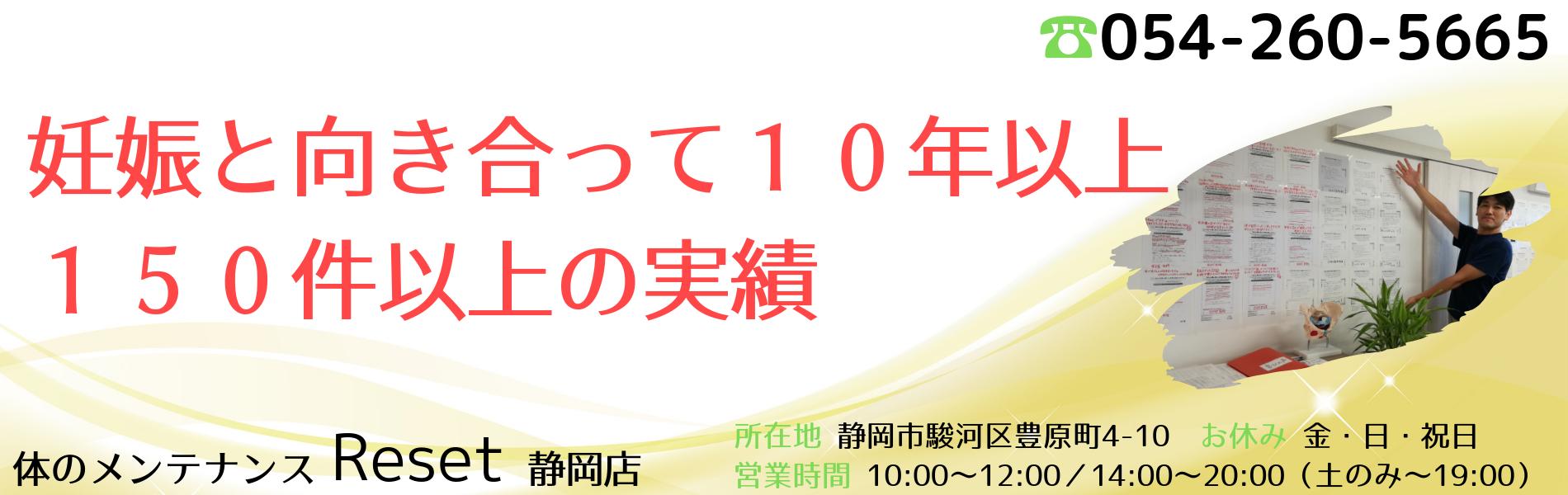 静岡市で不妊治療のサポートなら体のメンテナンスReset静岡店